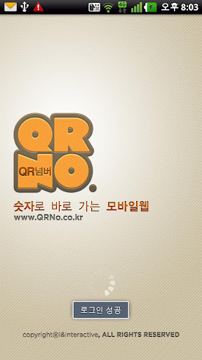 QR넘버 QRNO _LTE