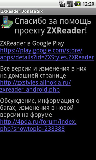 ZXReader Donate Six