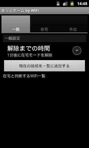 あっとホーム by WiFi