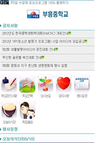 부산부흥중 학교