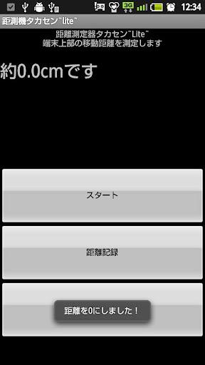 距離測定器~タカセン~Lite