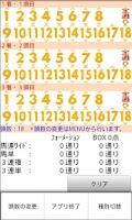 Screenshot of 馬券点数計算_競馬