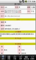 Screenshot of 科技八字