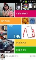 Screenshot of 엄지마켓, 100% 안전거래 중고장터(신용카드 결제)