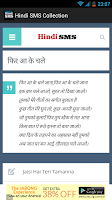 Screenshot of Hindi SMS Collection