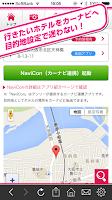 Screenshot of カップルズ ラブホテル ナビ / ラブホ クーポン 検索