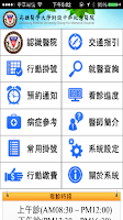 Screenshot of 高醫醫療體系掛號系統