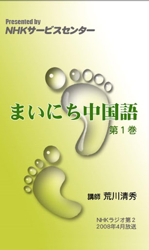 NHKまいにち中国語 第1巻