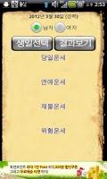 Screenshot of 오늘의 운세 - 4가지 운세보기