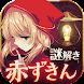 脱出ゲーム 赤ずきん~暗闇の森からの脱出~ - Androidアプリ