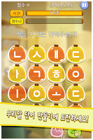 Screenshot of 한글통통 for Kakao
