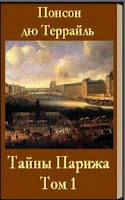 Screenshot of Тайны Парижа, Том 1