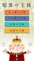 Screenshot of 暗算の王様