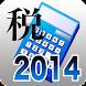 税理Pro2014 無料版