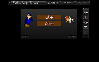 Screenshot of Pashto Script Tutorial
