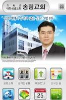 Screenshot of 송림교회