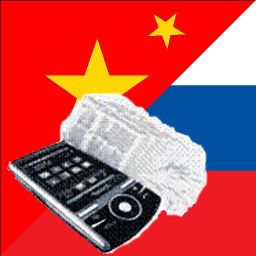 """俄羅斯漢語詞典"""" LOGO-APP點子"""