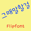 GFConfession™ Korean Flipfont