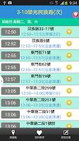 Screenshot of 新竹市清運網