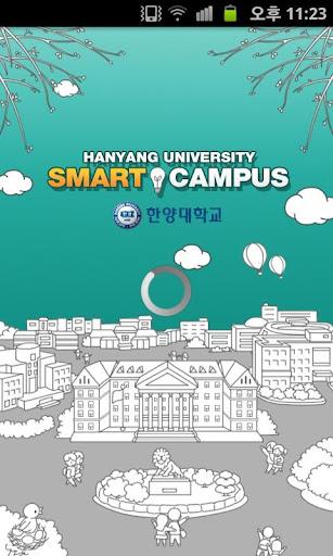 한양대학교 모바일 스마트캠퍼스
