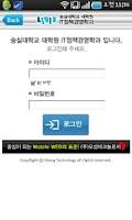 Screenshot of 숭실대학교 대학원 IT정책경영학과과 모바일 주소록