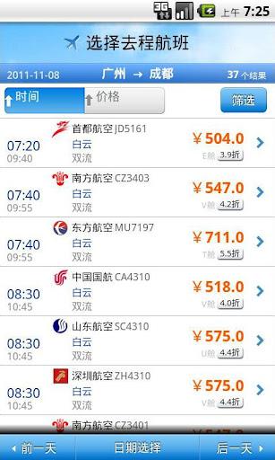 免費旅遊App|去哪,火车票,机票,酒店,旅游,景点,去哪网|阿達玩APP