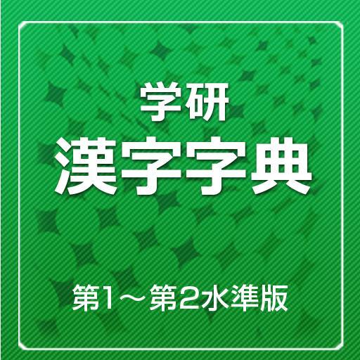 学研 漢字字典(「デ辞蔵」用追加辞書) LOGO-APP點子