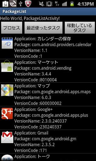 有料アプリテスト