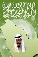 Screenshot of السلام الملكي