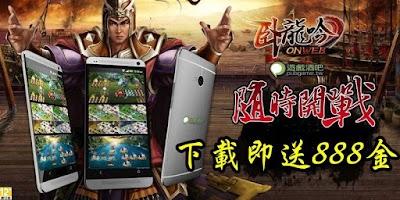 Screenshot of 臥龍吟「逐鹿中原版」