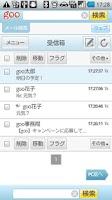 Screenshot of (4×1)gooメールチェッカーウィジェット