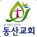 대구동산교회 icon