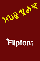 Screenshot of HUBearfoot ™ Korean Flipfont
