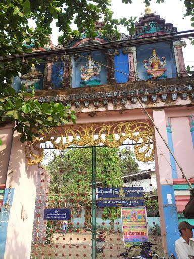 Sri Mahar Paine Temple Gate