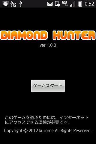 ダイヤモンドハンター