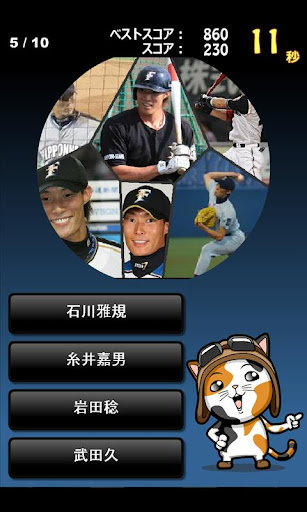 Guess Who -プロ野球編-