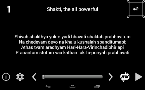 Bliss! Shakti/Durga Meditation - screenshot