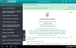 Screenshot of Право Украины