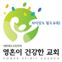 영혼이 건강한 교회 icon