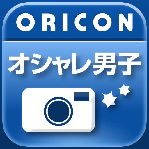 娱乐の今日のオシャレ男子 LOGO-記事Game