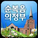 순복음의정부 icon