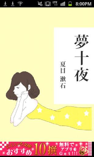 夏目漱石「夢十夜」-虹色文庫