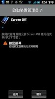 Screenshot of Screen off