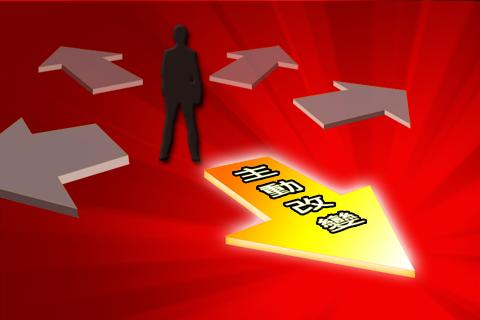 【免費商業App】BSC十講-第九講 改變的心法-APP點子