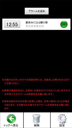 無料工具Appの制服アラーム 女子高生ver.|記事Game