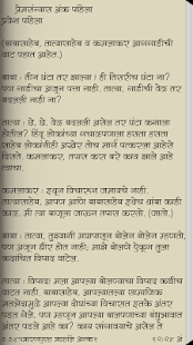 Premsanyas Marathi Play - screenshot