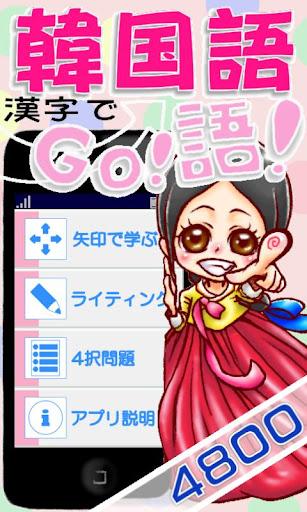 韓国語 漢字でGo!語!4800