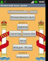 Screenshot of Испанский язык с нуля, уроки.