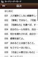 Screenshot of アツイコトバ