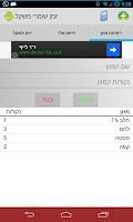 Screenshot of יומן לשומרי משקל